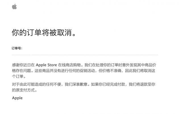 usdt钱包支付(caibao.it):所有作废订单 苹果中国官网乌龙1499元的商品仅售149元? 第3张