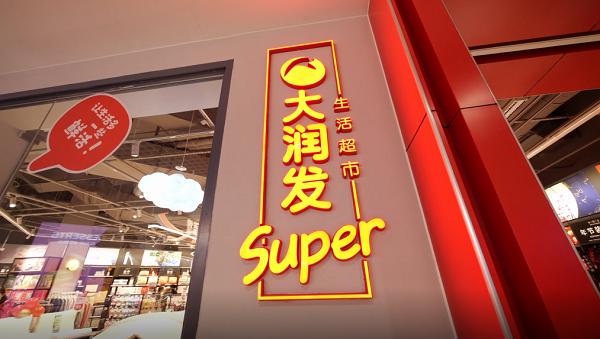 电银付使用教程(dianyinzhifu.com):商业地产一周要闻:30+个购物中心开业、茑屋书店上海店开业 第9张