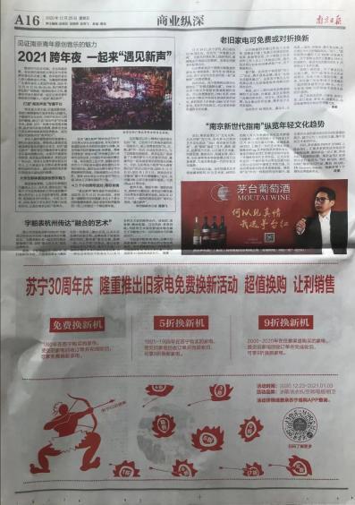 爷青回!江苏四大媒体同刊苏宁以旧换新复古广告