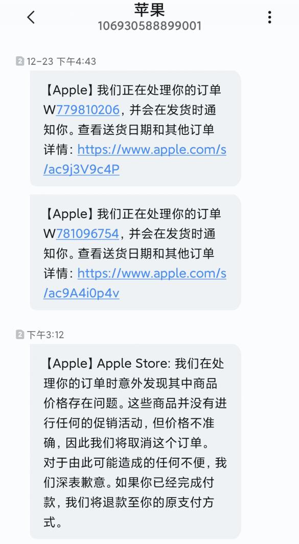 usdt支付平台(caibao.it):苹果称价钱乌龙订单将被作废 用户不满:霸王条约