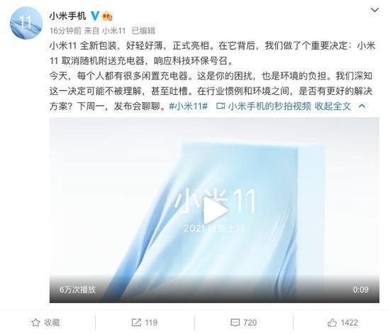 电银付app安装教程(dianyinzhifu.com):小米手机:小米11产品包装中将作废随机附送充电器 第1张