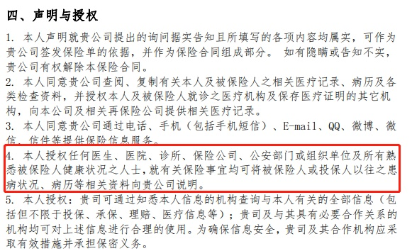 电银付pos机(dianyinzhifu.com):为了拒赔790万,保险公司把人查了个底掉儿 第2张