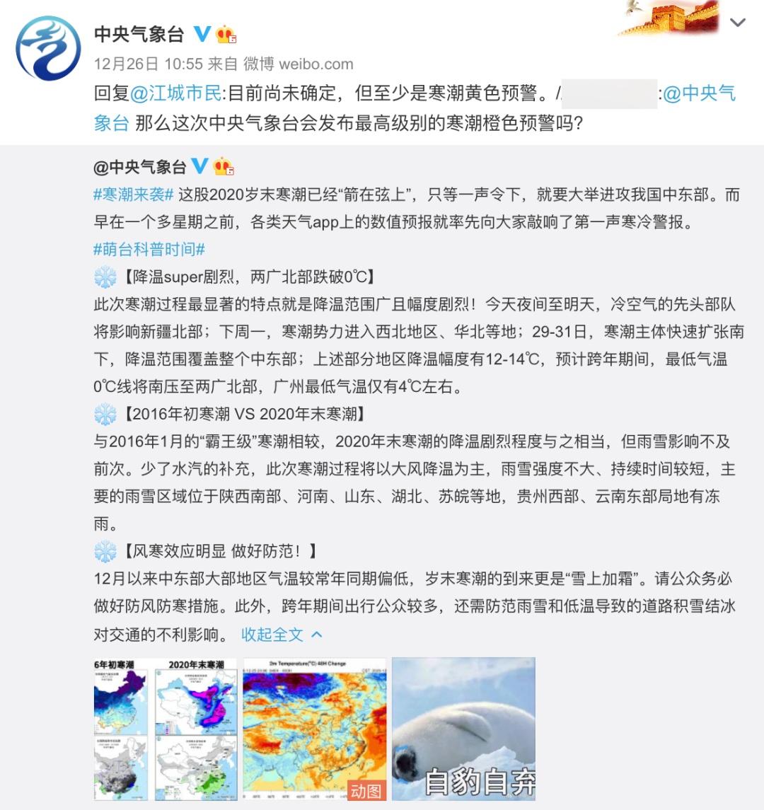 """跨年""""王炸""""级寒潮来袭!广东人终于要过冬,中央气象台提醒:裹好你的小棉袄"""