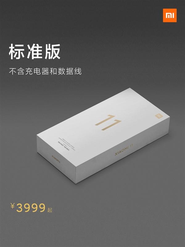 usdt支付平台(caibao.it):小米11价钱宣布:3999元起和小米10相同! 第2张