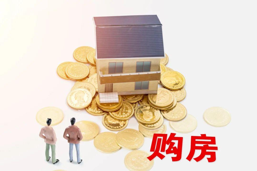 usdt无需实名买卖(caibao.it):2021年新规正式实行,3大利好新闻,不买房也可住70年 第6张