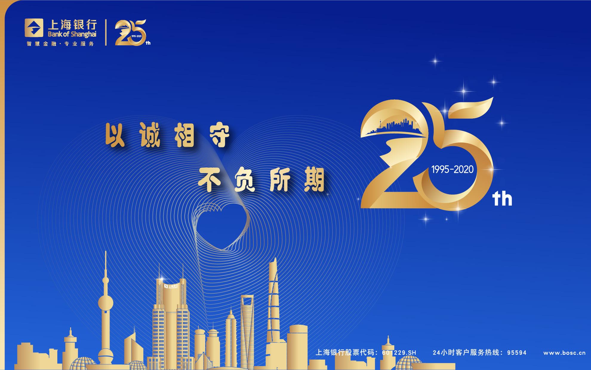 "usdt自动充值(caibao.it):上海银行:施展创新基因,唱好数字化转型""重头戏"""