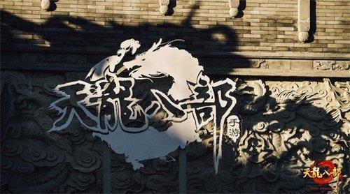 usdt钱包支付(caibao.it):风起洱海畔,风花雪月间 2020年《天龙八部手游》年度盛典惊艳揭幕 第4张