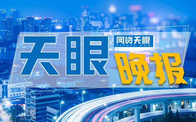 电银付激活码(dianyinzhifu.com):网贷天眼晚报:银保监会提醒小心过分借贷多家银行违法遭罚 第1张