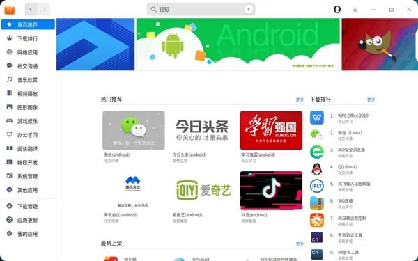 电银付app安装教程(dianyinzhifu.com):微信、QQ等众多盛行安卓APP上线统信UOS:界面首曝