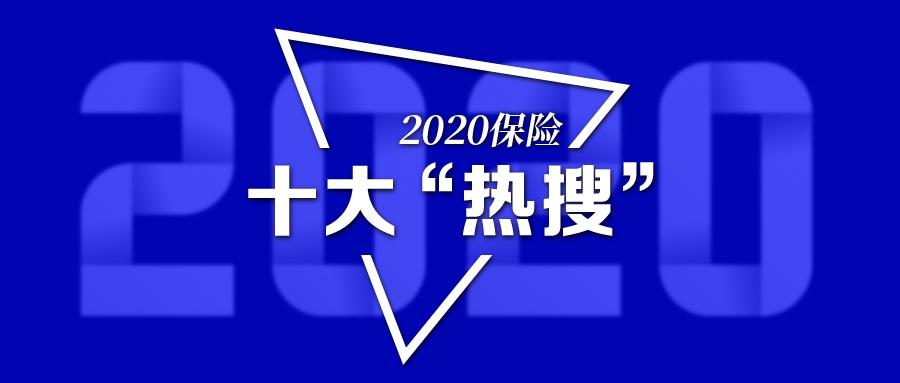 """库存2020保险:""""热搜""""十大关键词"""