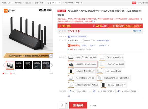 电银付小盟主(dianyinzhifu.com):小米旗舰路由AX6000即将发售:首发WiFi 6增强版 599元 第2张