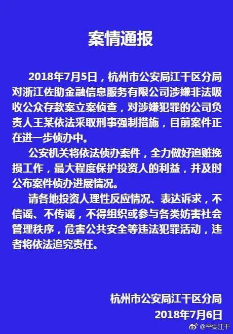 电银付加盟(www.dianyinzhifu.com):无期徒刑!杭州一着名P2P平台集资诈骗案宣判CEO等多人被判刑 第2张