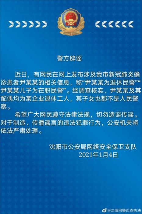 沈阳新冠肺炎确诊患者尹某某儿子为在职民警?警方辟谣