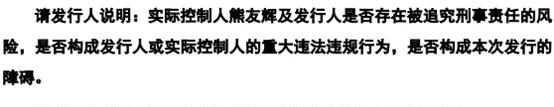 电银付加盟(www.dianyinzhifu.com):四方光电IPO未披露实控人熊友辉行贿收警示函 保荐机构海通证券也吃警示函