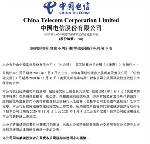 电银付(www.dianyinzhifu.com):纽交所不再设计将中国电信巨头摘牌