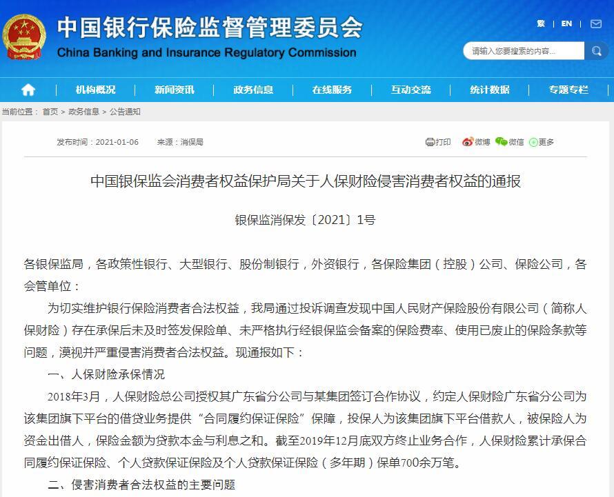 """银保监会消保局点名人保财险三大""""罪状"""":损害消费者合法权益"""