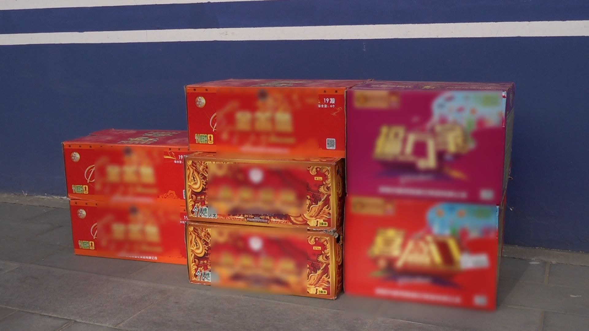 usdt充值接口(www.caibao.it):违规存储、燃放烟花爆竹,3人被北京通州警方行政拘留 第2张