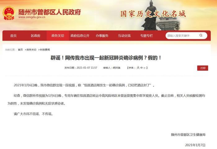 湖北随州一酒店出现新冠肺炎确诊病例?官方辟谣