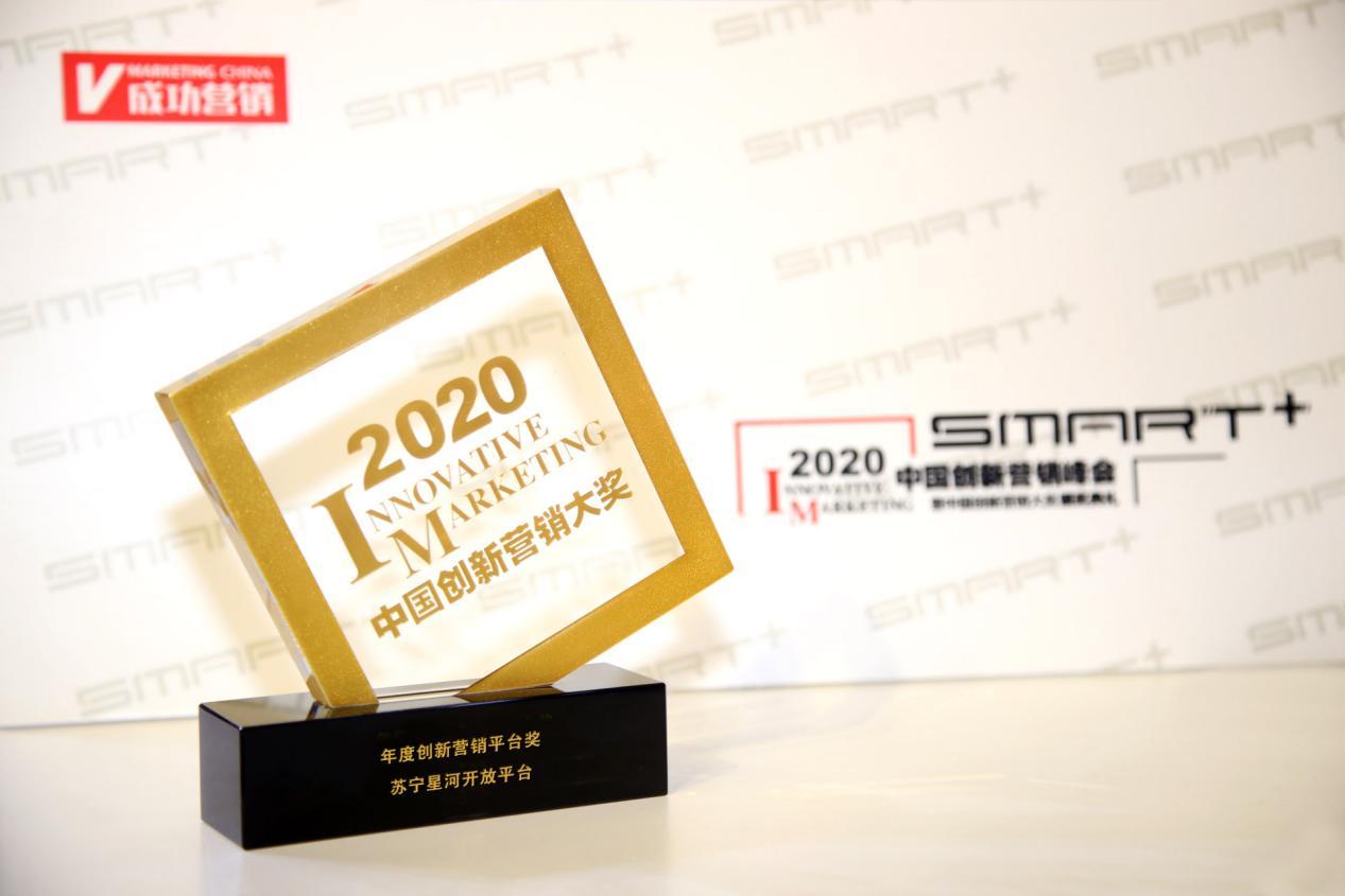 """加速开放赋能,苏宁星河荣获2020""""年度创新营销平台奖"""""""