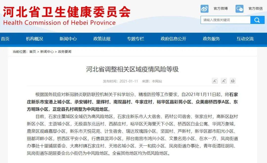 警惕!北京一家七口感染!黑龙江望奎县宣布封城!大连、沈阳两地疫情源头查明