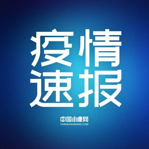1月14日黑龙江新增确诊病例43例,新增无症状感染者31例 黑龙江疫情最新消息