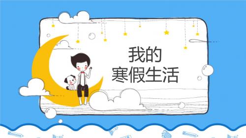 iEnglish支招:超长寒假这样过 孩子有收获、父母更轻松