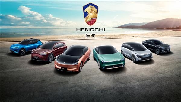 「期货配资」260亿港元!恒大汽车创新能源造车史上最大融资