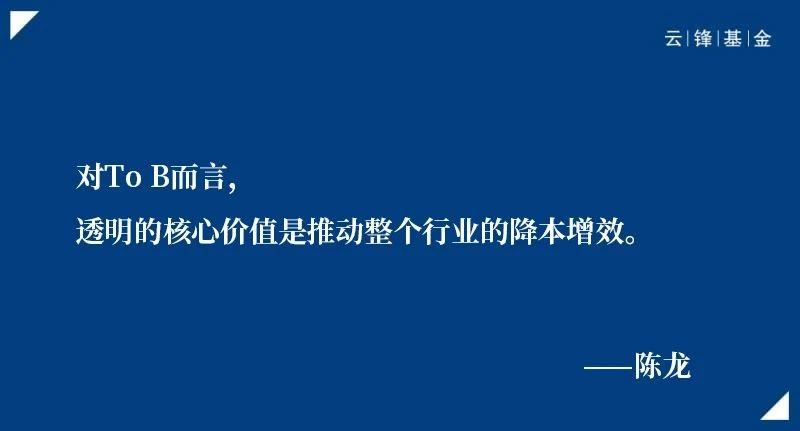 震坤行陈龙:战略定对了,创业拼的就是组织和团队