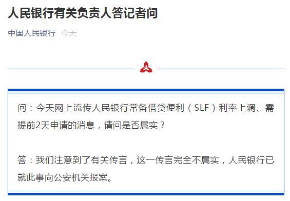 央行:上调SLF利率为不实信息,已报案