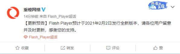 Flash Player新版预告:明天上线