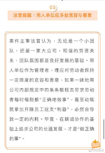 """男子拒绝春节带电脑回家工作被开除!公司称其年假休了27天期间""""失联"""" 法院这样判"""
