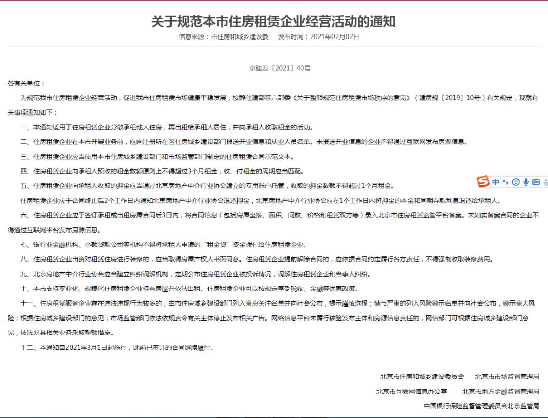 长租公寓爆雷频频,北京监管出手了!预收资金不得超过3个月,严控租金贷拨付对象…专家:具有信号和示范意义