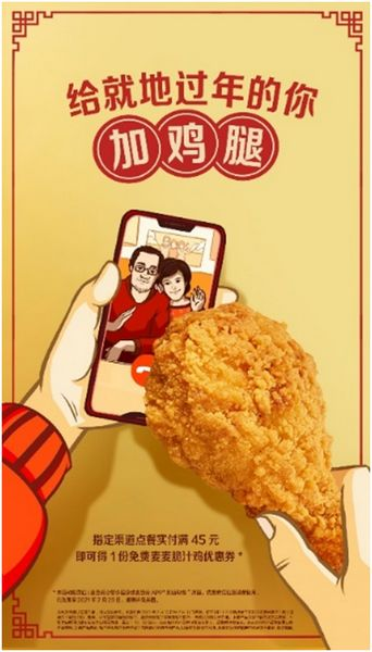 """麦当劳""""加鸡腿"""" 致敬""""牛""""转乾坤的2021"""
