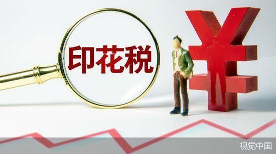 港股印花税上调风声引发市场重挫