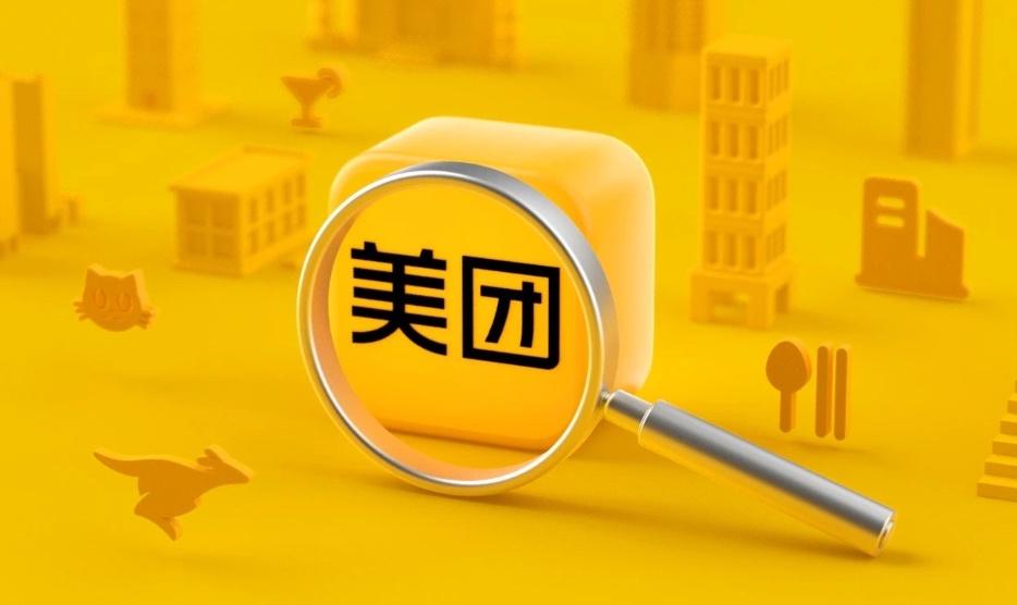 【券商聚焦】交银看好美团长期潜力维持行业领先评级;中信证券认为2021年趋势向好上调中芯国际目标价至38.7港元