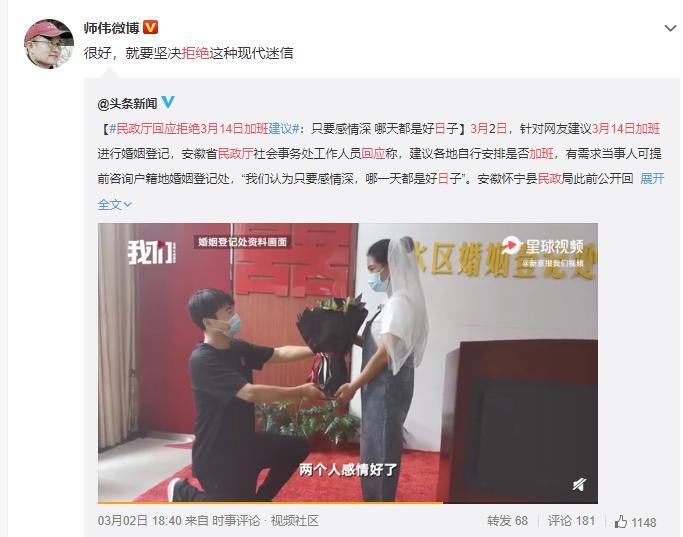 民政局拒绝3月14日加班建议,网友较好。
