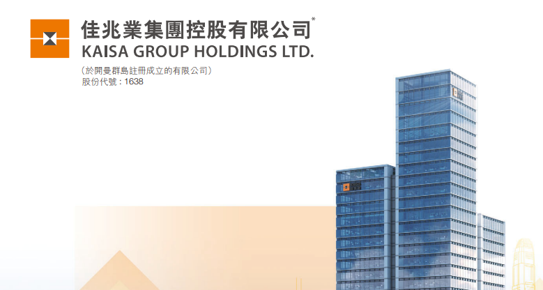佳兆业集团(01638-HK)悉数赎回11.75%2021年到期优先票据