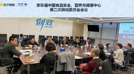 十余位行业专家齐聚家乐福,共议食品安全文化建设
