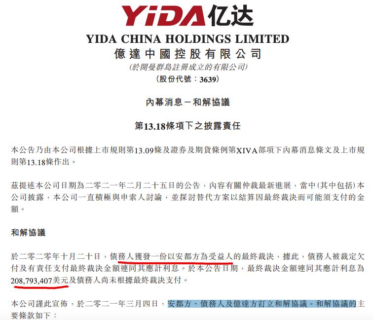 继债务违约后亿达中国最新与安都方、债务人订立和解协议