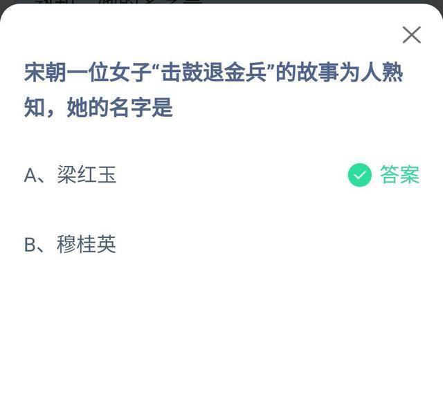 """万里长城第九关""""娘子关"""",得名于古代以为巾帼英雄,她是谁?蚂蚁庄园2021年3月8日今日答案"""