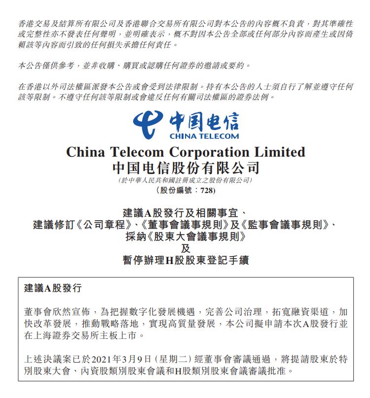 打响电信运营商回A第一枪!中国