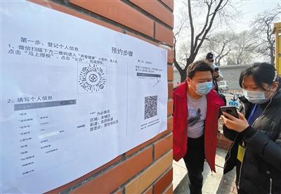东城区新冠疫苗接种预约系统上线
