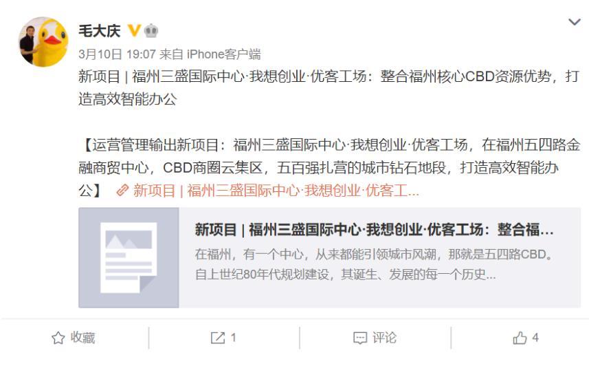 毛大庆优客工场落地福建新项目 选址三盛控股旗下写字楼