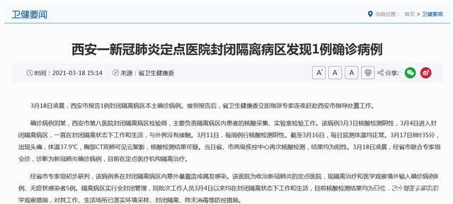 西安新增1例本土确诊病例 初步研判意外暴露造成感染
