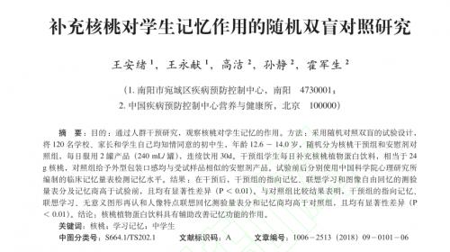 核桃乳提升记忆被实锤 六个核桃2430三十天脑计划获专家认可
