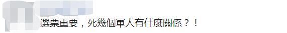 蔡英文要密赴高雄音乐节结果走漏风声,国民党团骂:F-5E失事,还有心情参加派对?