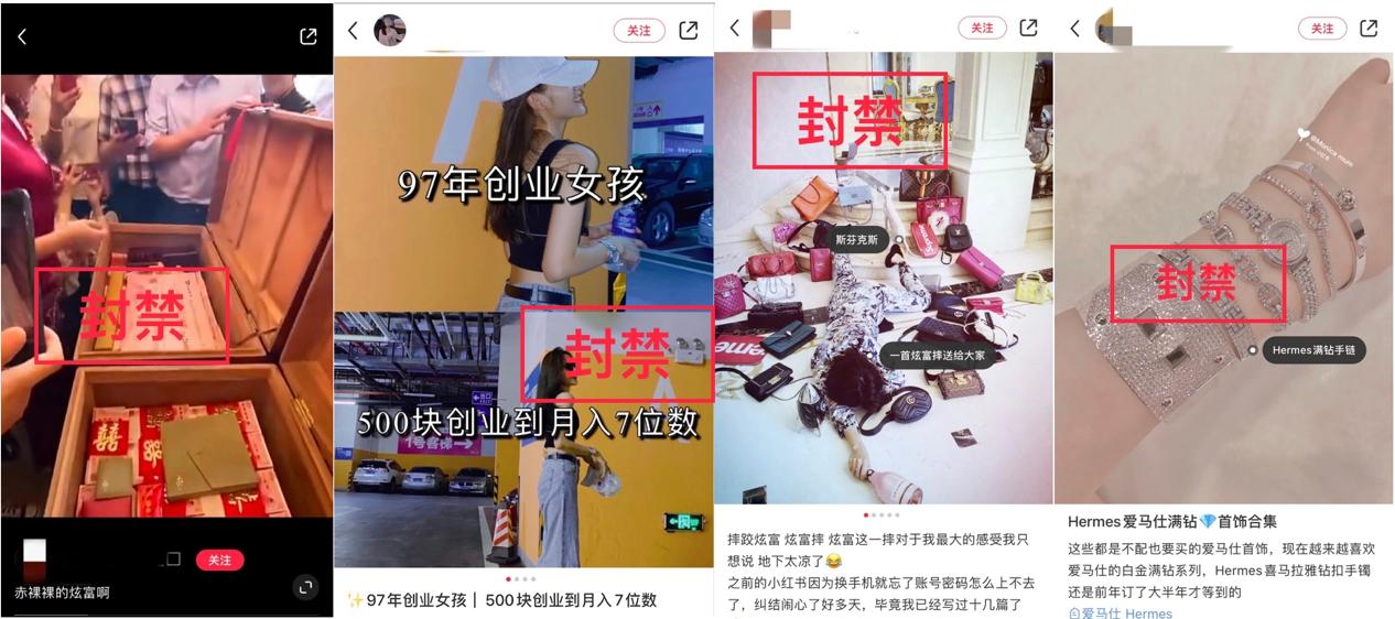 """小红书封禁""""炫富""""账号2371个 部分账号向微信导流"""