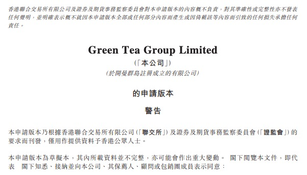 "�G茶餐�d�M赴港IPO:2020年�衾���少�85.3% 曾曝""口水菜""事件"