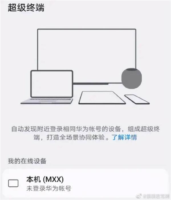 """华为鸿蒙OS""""超级终端""""功能曝光:可一键连接附近所有设备"""