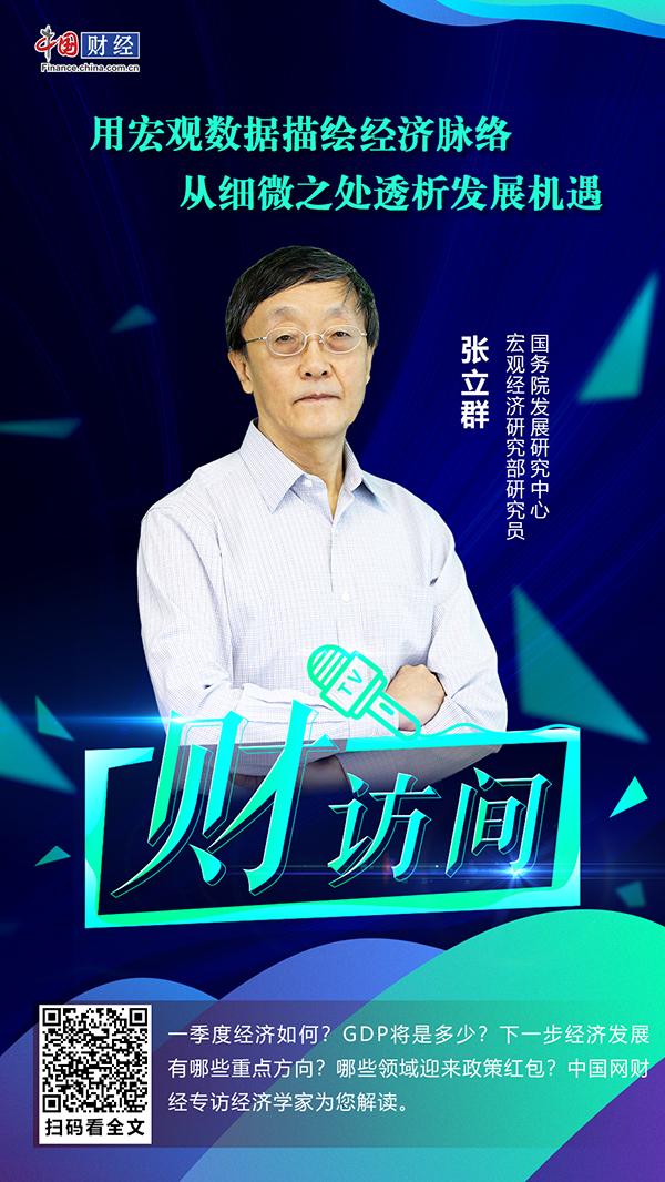 """【""""财""""访间】GDP、消费、基建亨利娱乐app、出进口...经济学家前瞻一季度中国经济"""